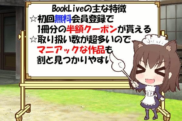 BookLiveの特徴まとめ