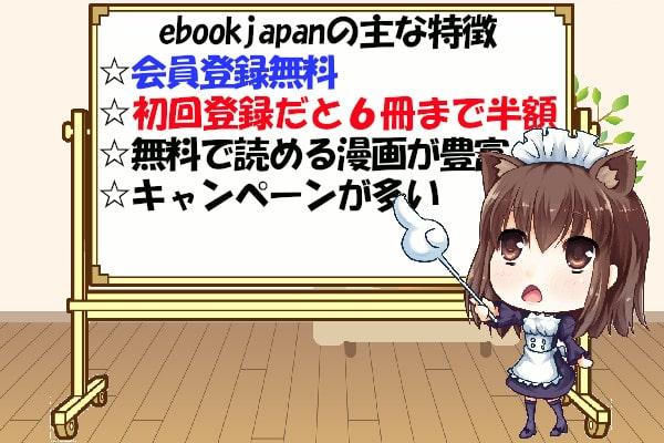 ebookjapan(イーブックジャパン)の特徴まとめ