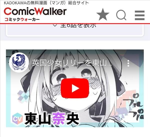 コミックウォーカーで配信されているゲーセン少女と異文化交流のボイス付き動画のトップ