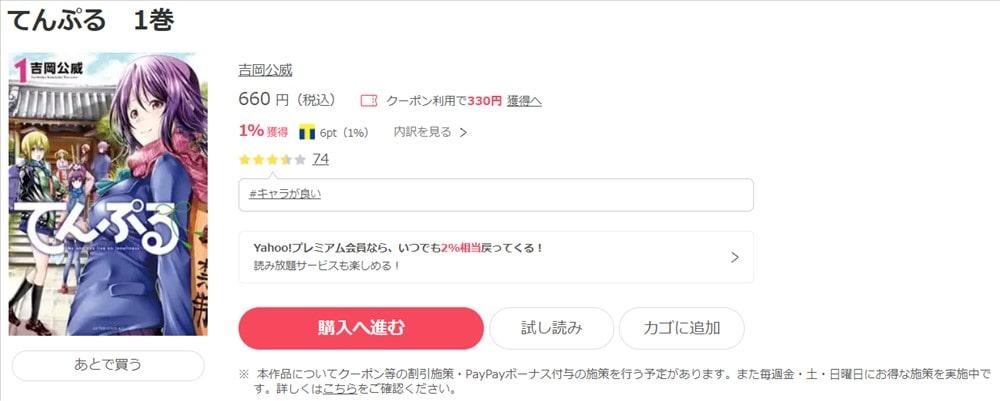 てんぷるのebookjapanでの配信状況画像